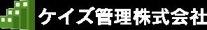 賃貸管理・空室対策でお悩みなら札幌市豊平区西岡のケイズ管理にお任せください。